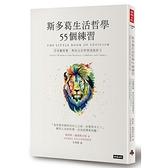 斯多葛生活哲學55個練習(古希臘智慧.教你自信與情緒復原力)