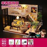 DIY小屋夢想小閣手工制作玩具拼裝模型別墅房子創意送生日禮品女【超低價狂促】