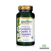 【Swanson斯旺森】薑黃大蒜唐辛子三合一膠囊1瓶 (60顆)