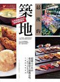 (二手書)最後的築地:日本旅遊必去的美味海鮮聖地