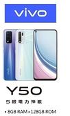 VIVO Y50 (8G/128G) 6.35吋水滴螢幕AI三攝超廣角鏡頭 (公司貨/全新品/保固一年)