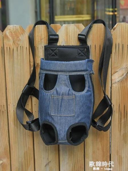寵物包狗包牛仔雙肩貓包狗狗透氣旅行便攜包泰迪外出背包比熊胸前 歐韓時代