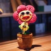 妖嬈花同款玩具會唱歌跳舞的向日葵太陽花禮物毛絨兒童節zg【全館88折~限時】