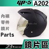 GP5 安全帽 GP-5 A202 電鍍鏡片 專用鏡片 適用 A612 A613 YAMAHA SYM 381 3/4罩