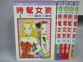 【書寶二手書T7/漫畫書_JOX】時髦女孩_全5集合售_藤井三穗南