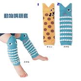 台灣現貨童裝 保暖襪套 動物嘴造型【A32】