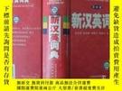 全新書博民逛書店新漢英詞典(雙色版)Y247260 吳景榮 著 中國對外翻譯出版