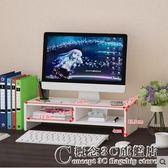 電腦顯示器增高架護頸台式電腦屏幕支架桌面鍵盤收納置物架多功能YYS  概念3C旗艦店
