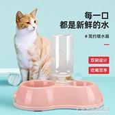 寵物飲水器狗狗喝水器貓咪飲水機泰迪自動喂食喂水器貓狗用品水盆 名購居家