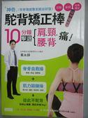 【書寶二手書T1/養生_JIY】背脊復健專家親自研發神奇駝背矯正棒_黃永錚