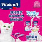 貓零食 一盒(7包入) vitakraft德國貓零食 貓快餐 鮮奶霜樂 鮮奶 起司 貓咪 蜜袋鼯 兔子 老鼠 刺蝟