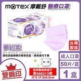 摩戴舒 MOTEX 雙鋼印 成人醫療口罩 (夢幻紫) 50入/盒 (台灣製造 CNS14774) 專品藥局【2019241】