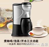 迷你型美式咖啡機全自動滴漏式泡茶過濾式 晶彩生活