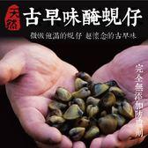 【海肉管家】古早味醃蜆仔X1包(300g±10%/包)