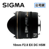 3C LiFe SIGMA 10mm F2.8 EX DC HSM 魚眼鏡頭 三年保固 恆伸公司貨