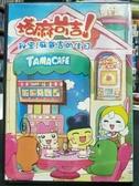 挖寶二手片-B33-正版DVD-動畫【塔麻可吉:秘密 麻每吉的生日/雙碟】-YOYOTV(直購價)