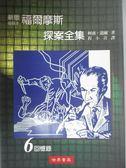 【書寶二手書T1/翻譯小說_JFF】福爾摩斯探案全集 回憶錄_柯南.道爾, 程小青