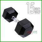 六角包膠啞鈴15公斤(15kg/重量訓練/重訓/肌力訓練)