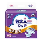 包大人 棉柔透氣黏貼型成人紙尿褲M(16片/包,6包/箱)成箱出貨【杏一】