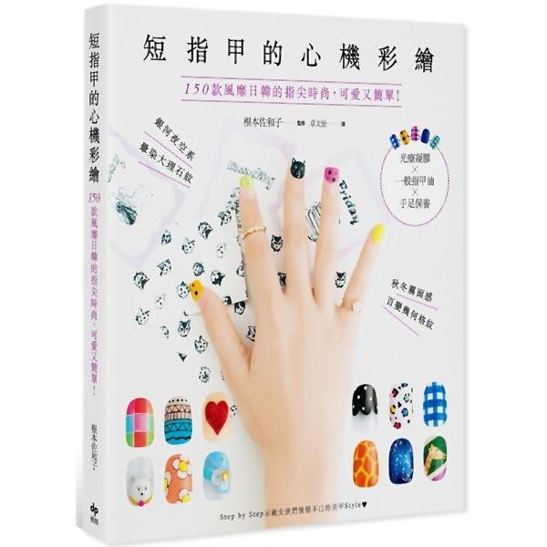短指甲的心機彩繪:150款風靡日韓的指尖時尚,可愛又簡單!