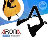 【小麥老師樂器館】吉他架 折疊 通用型 AROMA AGS-02【A804】木吉他 吉他 民謠吉他 電吉他 通用
