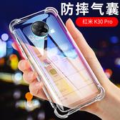 紅米 K30 Pro 手機殼 紅米K30pro 手機套 四角氣囊防摔軟殼 保護套 保護殼 全包防摔透明殼