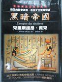 【書寶二手書T2/一般小說_GSB】黑暗帝國_蔚宛蓉, 克里斯提昂.賈克