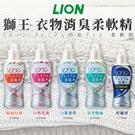 日本【LION獅王】衣物消臭柔軟精 550ml
