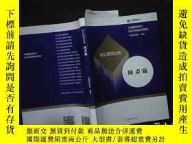 二手書博民逛書店對公信貸業務罕見網點篇Y245760 中國建設銀行 高等教育 出