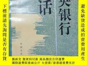 二手書博民逛書店罕見中央銀行史話Y218909 壽充一 壽樂英 編 中國文史出版