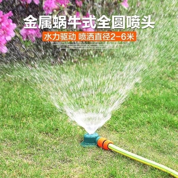 園藝工具草坪花園澆菜噴頭園林灑水器自動旋轉噴淋灌溉地埋花灑頭 向日葵
