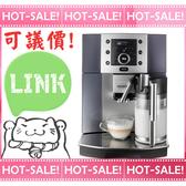 《詢價打$折+贈好禮》Delonghi ESAM5500 迪朗奇 晶綵型 義式 全自動 咖啡機
