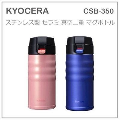 日本【京瓷 Kyocera 】掀蓋式保溫瓶 保冷瓶 CSB-350