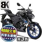 【抽智慧手錶】4000元交車再免運!GSX S150 ABS 小阿魯 2021新色(S150AL3)台鈴Suzuki