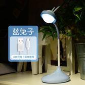 臺燈護眼書桌大學生可充電式宿舍床頭兒童學習LED迷你可愛小學生—聖誕交換禮物
