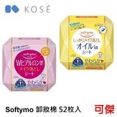 卸妝棉 日本 KOSE 高絲 Softymo 盒裝 52枚入 妝濕巾 抽取式卸妝棉 臉部潔淨 方便拿取