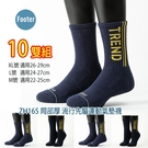 Footer 除臭襪 ZH165 M號 L號 XL號 流行先驅運動氣墊襪 局部厚 10雙超值組