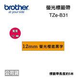 ※原廠公司貨※ brother 12mm 螢光標籤帶 TZe-B31 螢光橙底黑字 (長度5米)