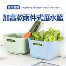 ✭米菈生活館✭【A19】加高款兩件式瀝水籃 方形 手把 洗菜 清洗 置物 收納 水果 蔬菜 瀝乾 過濾