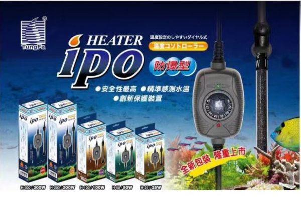 台灣T&F同發 iPO 智慧型控溫器 200W 魚缸保溫器、加溫棒、加熱器、加熱管、加溫管