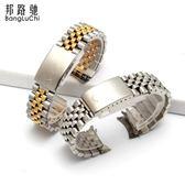 錶帶 適用勞力士日志型鋼帶16234蠔式恒動 男女手錶帶鋼帶精鋼錶鍊 全館免運