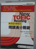 【書寶二手書T7/語言學習_PJT】新多益大師指引-閱讀滿分關鍵_文喬、David Katz