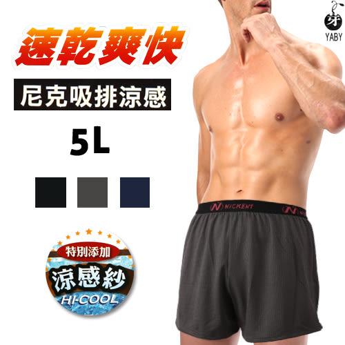 5L 尼克 速乾爽快 吸排 涼感 平口褲 涼感紗 HI-COOL NICKNET 台灣製 芽比 YABY