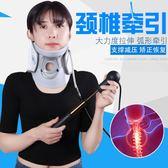 頸醫生頸椎牽引器家用 頸椎牽引護頸頸部頸托 拉伸保健枕脖子充氣  莉卡嚴選