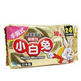 日本製造  小白兔手握式暖暖包10入  ◆四季精品百貨◆