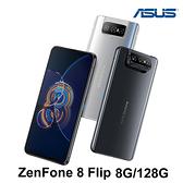 【加送空壓殼+滿版玻璃保貼-內附保護殼】ASUS ZenFone 8 Flip ZS672KS 8G/128G