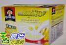 [COSCO代購] 促銷至10月25日 W104988 桂格黃金麥芽三合一麥片 33 公克 * 50 包