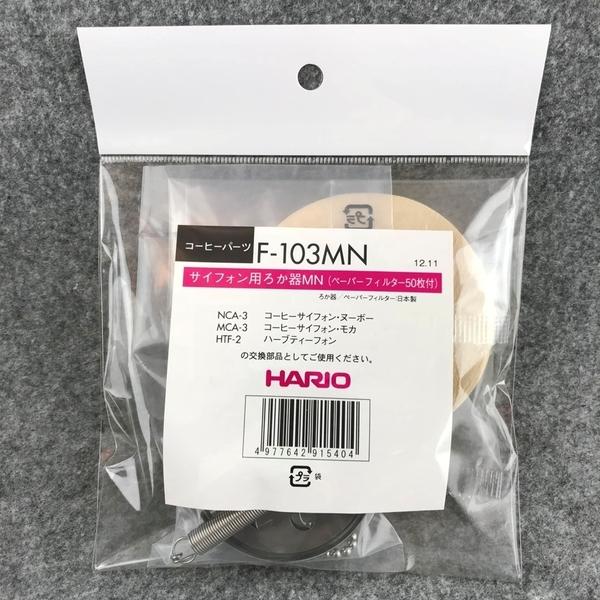 【沐湛咖啡】日本原裝進口 HARIO F-103MN 虹吸壺 咖啡濾器+濾紙組(TCA/NCA適用)CF-103E