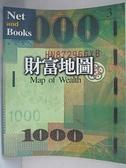 【書寶二手書T1/社會_J2P】財富地圖_網路與書編輯部