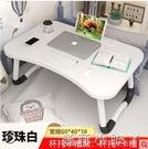 筆記本電腦桌床上摺疊桌懶人小桌子臥室坐地學生宿舍家用學習書桌 NMS蘿莉新品